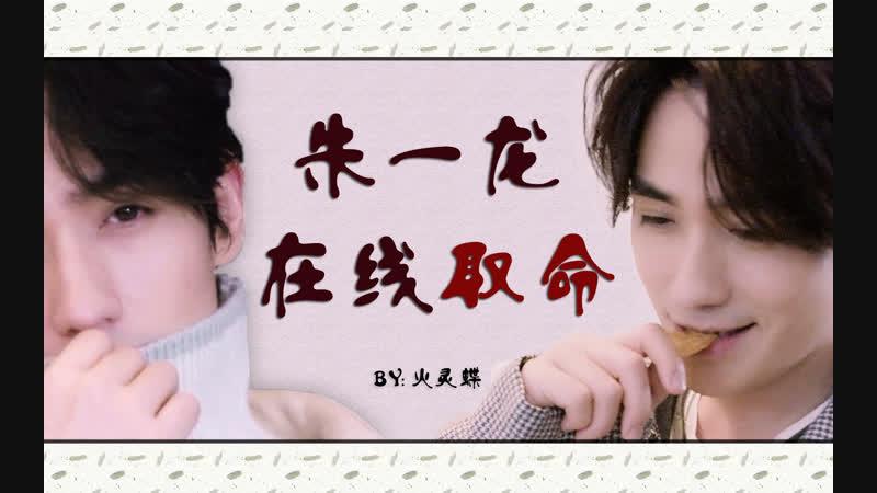 • Fan-made: l• 朱一龙 • Чжу Илун • l • 《MIX 》 • l