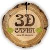 3D-sauna Строительство саун. Оборудование