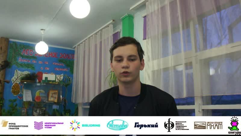 Байкалов Антон МКОУ Красногорьевская школа
