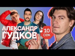 Узнать за 10 секунд   АЛЕКСАНДР ГУДКОВ угадывает хиты Урганта, Feduk, Пошлой Молли и еще 32 трека