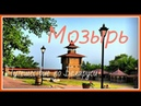 Путешествие по Беларуси Мозырь