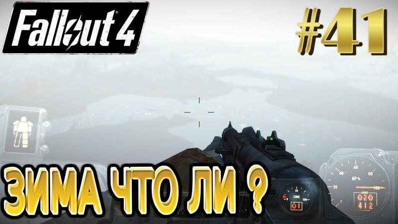Fallout 4 на GTX 560 Ti(1Gb) Прохождение 41