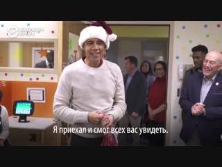 Барак Обама переоделся в Санту и пришёл в госпиталь поздравить детей с Рождеством и подарить им подарки NR