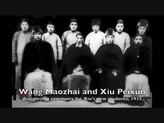 Wu Style Taijiquan of the 1920s. 吴式太极拳. Тайцзицюань стиля