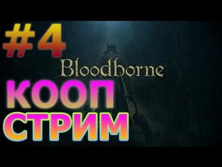 BLOODBORNE КООПЕРАТИВНЫЙ СТРИМ НА PS4 PRO #4 - МЯСО БОЛТАЕТСЯ