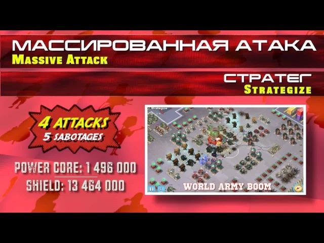 Масса.Стратег. в 4 атаки: Happy Camper*, Be4HO_в_XLaM, Zalazan, Serzh