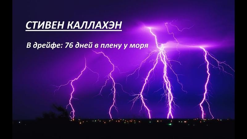 СТИВЕН КАЛЛАХЭН В дрейфе 76 дней в плену у моря