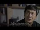 Jackie Chan - 物是人非 (русские субтитры)
