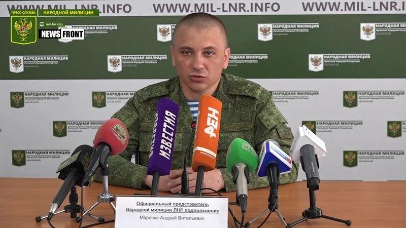 Марочко Украинское командование отдало приказ открыть огонь по территории ЛНР