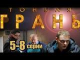 Офигенный сериал Тонкая Грань 5-8 серии из 8  (детектив, драма, криминальный сериал)