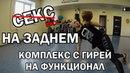 Гири №29 Убойный комплекс на функционалку с гирей Тренировки с гирей Руслан Сергей Руднев