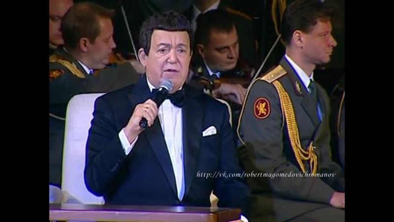 Иосиф Кобзон Есть только миг Юбилейный концерт Я песне отдал всё сполна Луганск 2017