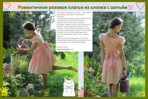 Фото выкроек к летним платьями