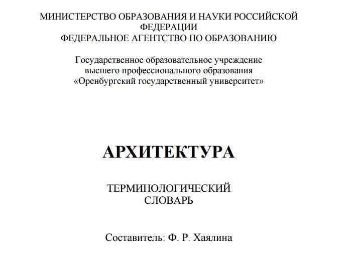 PDF словарь архитектурных терминов на 200 страниц