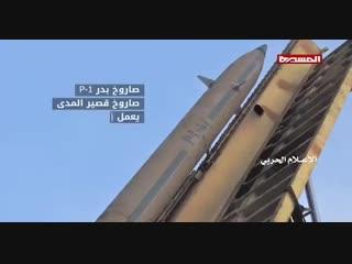 Yemen War - First Test of the new Yemeni ballistic Missile Bader P1