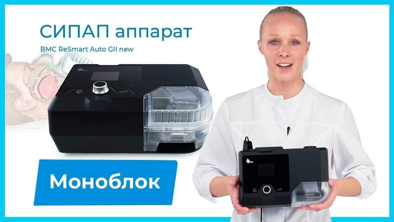 СИПАП аппарат BMC ReSmart Auto GII S Обновленная версия популярной модели Auto GII