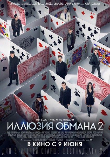 Иллюзия oбмaнa 2 (2016)