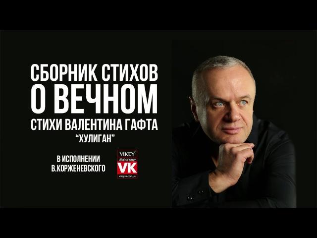 Валентин Гафт стих Хулиган Читает Виктор Корженевский