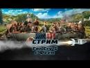 Far Cry 5 - Возвращение из командировки
