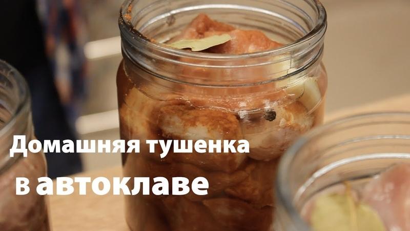 Домашняя тушенка в автоклаве Малиновка 2в1