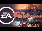 E3 2016: ИТОГИ ПРЕЗЕНТАЦИИ EA