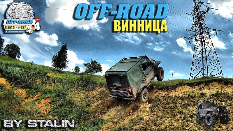Off road 376 Мост не выдержал подьема УАЗ 469 ГАЗ 69