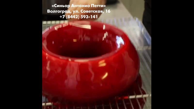Работа с зеркальной глазурью Магазин Синьор Антонио Петти Волгоград
