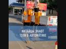 Автоматический сбор дорожных конусов