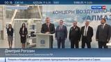 Новости на Россия 24 Дмитрий Рогозин запустил завод новейших систем ПВО