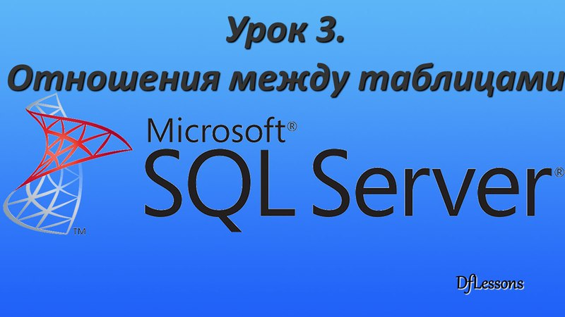 Уроки MS SQL Server. Отношения между таблицами