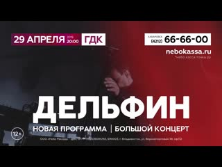 Анонс. Дельфин в Хабаровске. 29.04.2019.