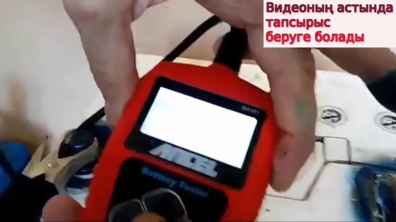 Бұзылып қалған аккумулятор жұмыс жасатады