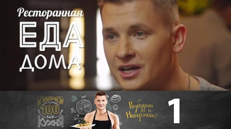 ПроСто кухня Выпуск 1
