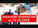 Хабарҳои Тоҷикистон ва Осиёи Марказӣ 13.10.2018 (اخبار تاجیکستان) (HD)