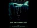 Дом восковых фигур (2005) ужасы триллер