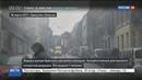 Новости на Россия 24 Взрыв газа в Брюсселе под обломками дома найден погибший