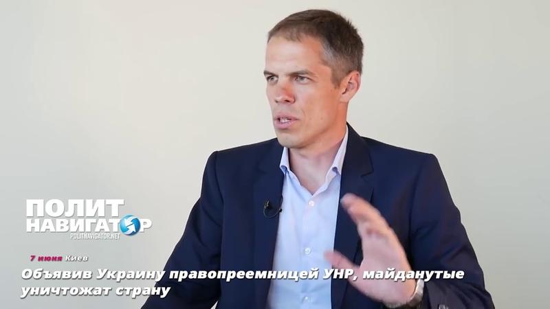 Объявив Украину правопреемницей УНР, майданутые уничтожат страну
