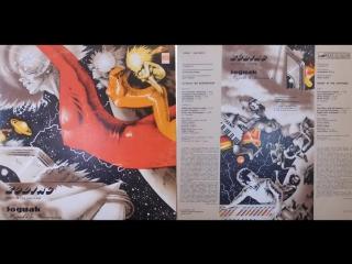 Инструментальная рок-группа Зодиак - Музыка во Вселенной (1982 г.)