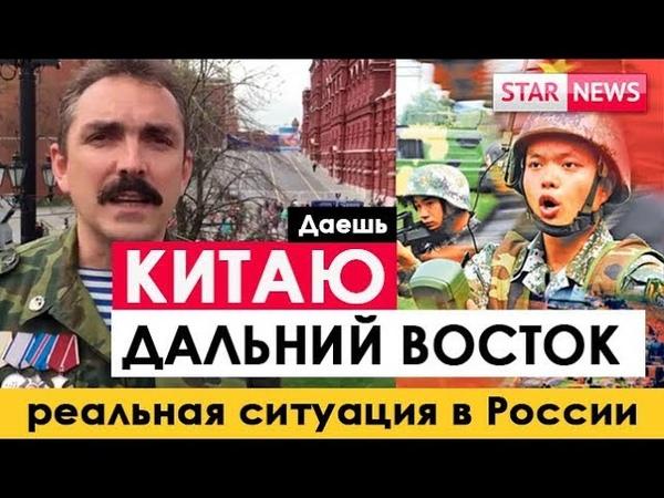Китай готовится отжать территорию России до Урала Шендаков о реальной обстановке. Россия 2018