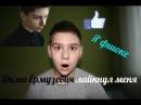 Дима Ермузевич лайкнул меня!!!
