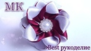 Мастер-класс. Цветочки канзаши /резиночки для самых маленьких из ленты 1,2 см