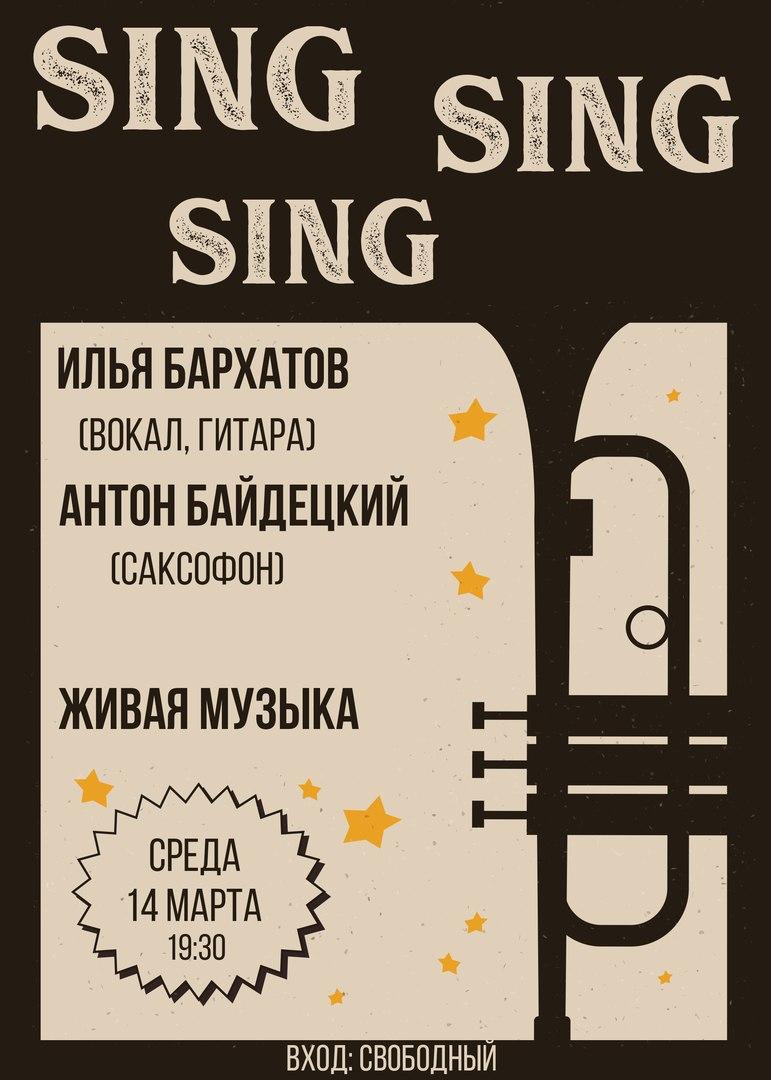 Афиша Тюмень 14.03 // Sing sing sing: Бархатов и Байдецкий