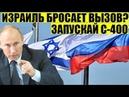 Срочно Израиль готов бросить вызов России