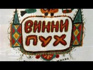 """Саундтрек """"Арии"""" к мультфильму про Винни-Пуха"""