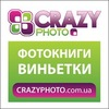 CrazyPhoto — фотокниги и фотокалендари в Одессе