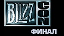 WCS 2013 BlizzCon Jaedong vs SoS FINAL