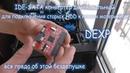 DEXP IDE SATA конвертер обзор и тест