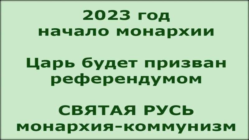 2023 год коронации ЦАРЯ Святой Руси. Монархия коммунизм. (откровение )
