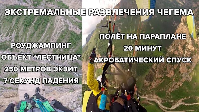 Экстремальный чегем Роуджампинг Лестница 250 и параплан