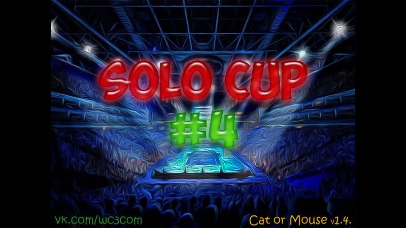 Solo Cup 4 1 2 финал матч за бронзу